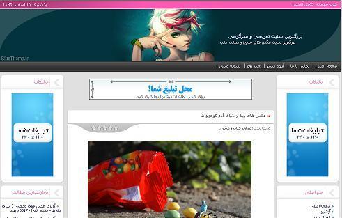 قالب مخصوص وبلاگ عکس